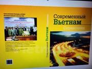 Rusia presentará libro sobre Vietnam moderno